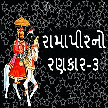 Rama Pirno Rankar, Pt. 3