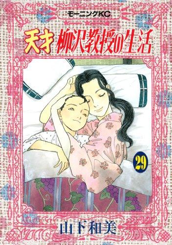 天才柳沢教授の生活(29) (モーニングコミックス)