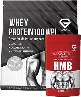 GronG プロテイン HMB セット ホエイプロテイン100 WPI CFM製法 人工甘味料・香料無添加 ナチュラル 1kg