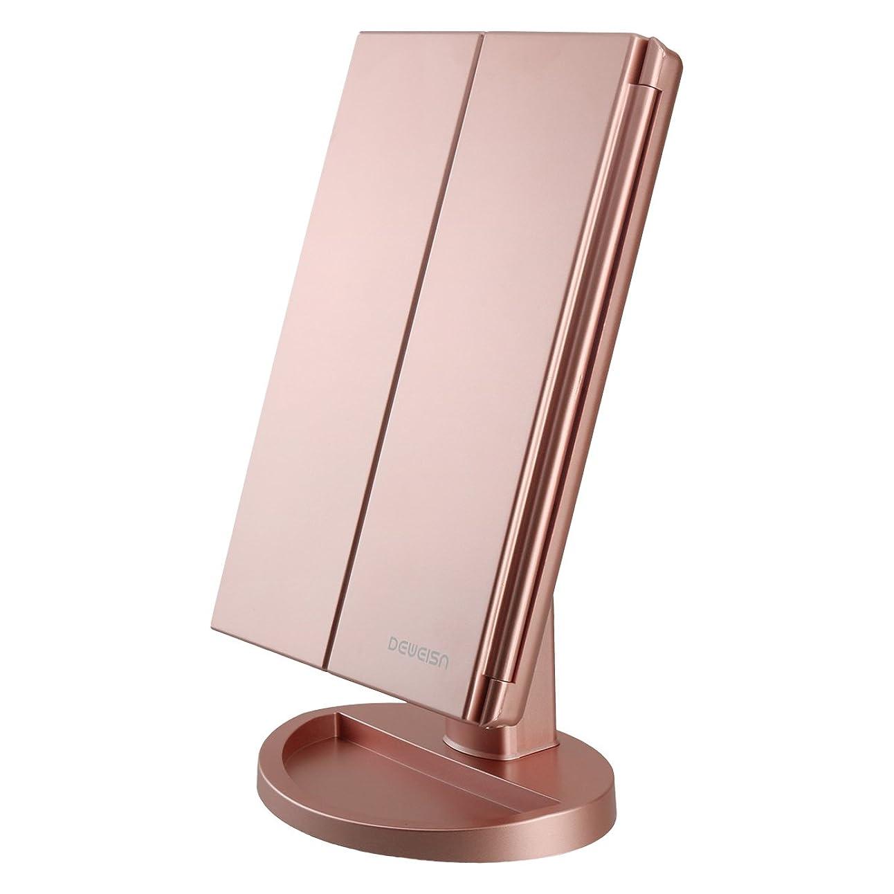 浸す悔い改めガウン卓上三面鏡 LED化粧鏡 電池交換可能 2倍&3倍拡大鏡付き 角度自由調整 明るさ調整可能 折り畳み式 LEDライト21個 全3色 スタンド ミラー (ローズゴールド)