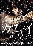 カムイ外伝[DVD]