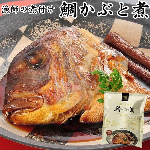 天草 まるき水産の 天草荒波鯛 送料無料 漁師の鯛かぶと煮 5個セット 丸木水産 たい タイ 漁師 シーフード 魚介