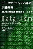 データサイエンティストが創る未来 これからの医療・農業・産業・経営・マーケティング