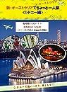新 オーストラリアでちょっと一人旅 <シドニー編>-短時間でマスター!!-: 新 オーストラリアでちょっと一人旅 では、海外旅行で使える表現を場面ごとに掲載しています。空港のチェックイン、入国審査、タクシーの乗り方、ホテルのチェックイン、レストランの注文、スーパーマーケットでの買い物やお土産の買い方など7つの状況をたった1時間で学習することが出来ます。