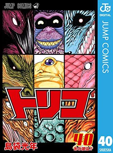 トリコ モノクロ版 40 (ジャンプコミックスDIGITAL)