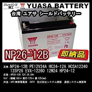 YUASA ユアサ NP26-12B シールドバッテリー シニアカー セニアカー ET4E TC1A 【互換 HC24-12 NP24-12B PE12V24A HC24-12A HCSA12240 12SP26 EVX-12260 12M24...