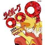 サイボーグ009 1979 コンパクトBlu‐ray VOL.1 [Blu-ray]