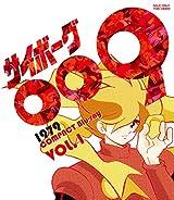 新昭和版「サイボーグ009」全50話収録コンパクトBDが2月リリース
