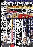 実話BUNKA超タブー vol.22【電子普及版】 [雑誌]