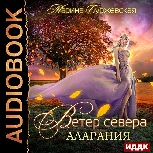 Wind of the North II. Alarania (Russian Edition) audiobook cover art