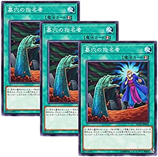 【 3枚セット 】遊戯王 日本語版 FLOD-JP065 Called by the Grave 墓穴の指名者 (ノーマル)