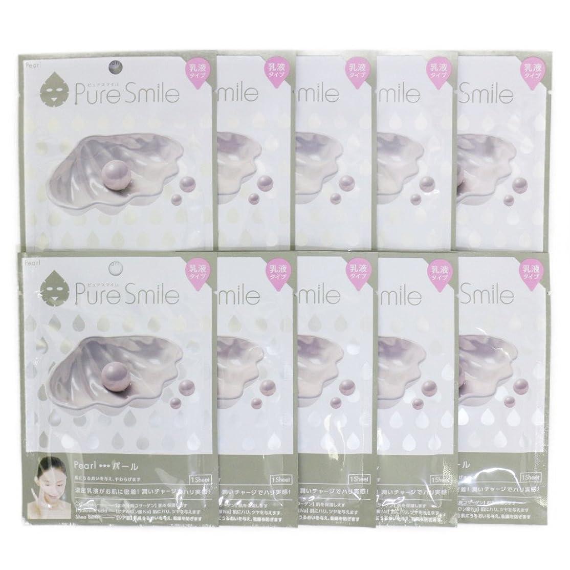 正しく助けてクレアPure Smile ピュアスマイル 乳液エッセンスマスク 真珠 10枚セット