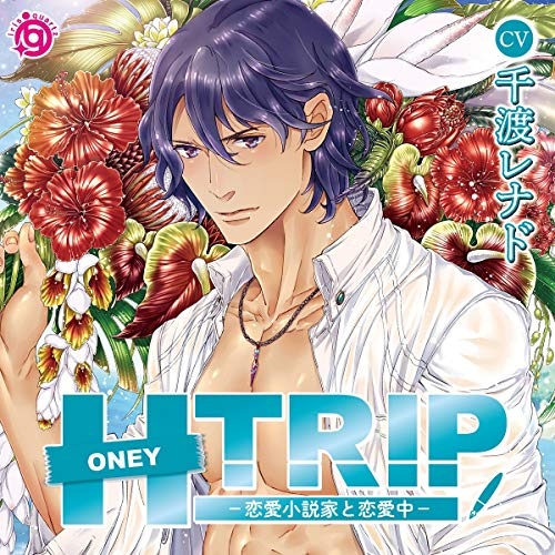 HONEY TRIP −恋愛小説家と恋愛中−   千渡レナド