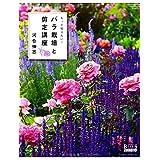 もっと知りたい! バラ栽培と剪定講座 (もっと知りたい! バラ栽培と剪定講座 (GEIBUN MOOKS 968 GARDEN SERIES 7))
