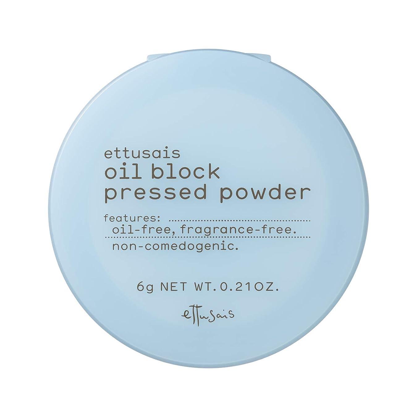 エンティティ消す排泄するエテュセ オイルブロック プレストパウダー ナチュラル(自然な肌色) 6g