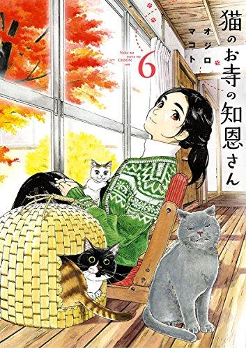 猫のお寺の知恩さん(6) (ビッグコミックス) - オジロマコト