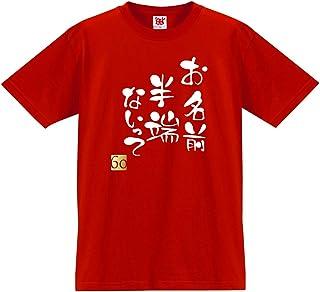 シャレもん 還暦祝い 名入れ 男性 女性 選べる8色【ネーム入れ ○〇半端ないって Tシャツ】【60】 還暦 プレゼント 赤い 野球 tシャツ メンズ レディース PRIME