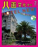 八画文化会館 vol.2 2012