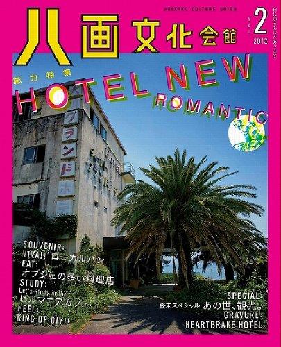 八画文化会館 2012 vol.2