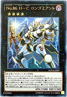 Yu-Gi-Oh! - Number 86: Heroic Champion - Rhongomyniad (DUEA-JP087) - Duelist Alliance - Japanese Edition - Ultra Rare