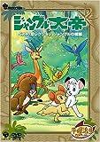 ジャングル大帝 ベストセレクション ジャングルの掟編[DVD]