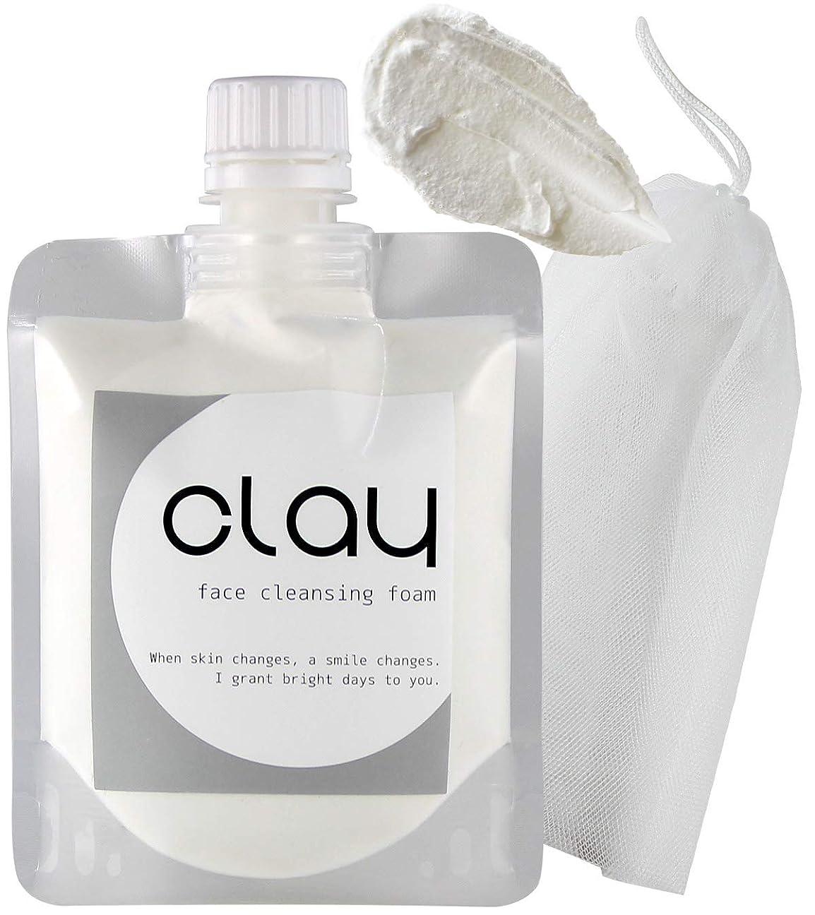 変形する時計畝間STAR'S クレイ 泥 洗顔 オーガニック 【 毛穴 黒ずみ 開き ザラ付き 用】「 泡 ネット 付き」 40種類の植物エキス 16種類の美容成分 9つの無添加 透明感 柔肌 130g (Clay)