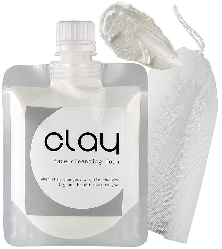 つかの間平衡栄養STAR'S クレイ 泥 洗顔 オーガニック 【 毛穴 黒ずみ 開き ザラ付き 用】「 泡 ネット 付き」 40種類の植物エキス 16種類の美容成分 9つの無添加 透明感 柔肌 130g (Clay)