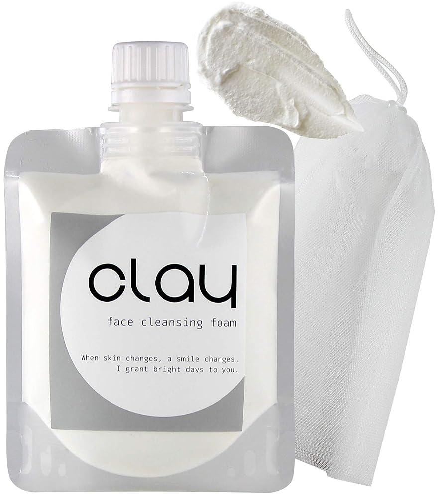 プラスロッド乱気流STAR'S クレイ 泥 洗顔 オーガニック 【 毛穴 黒ずみ 開き ザラ付き 用】「 泡 ネット 付き」 40種類の植物エキス 16種類の美容成分 9つの無添加 透明感 柔肌 130g (Clay)