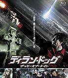 ディラン・ドッグ ~デッド・オブ・ナイト~ Blu-ray