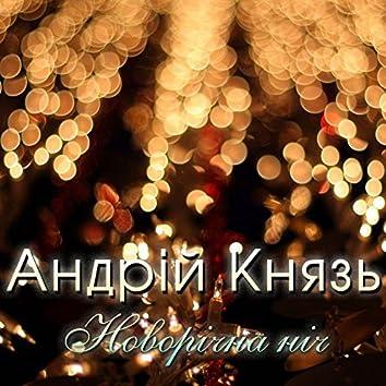 Новорічна ніч