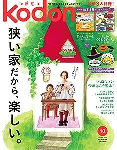 kodomoe(コドモエ) 2017年 10月号 (付録1 さいとうしのぶ「じかんだよー! 」 2五十嵐美和子「はたらくくるまのずかん」) の本の表紙