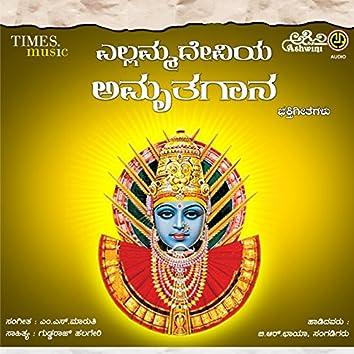 Yellammadeviya Amruthagaana