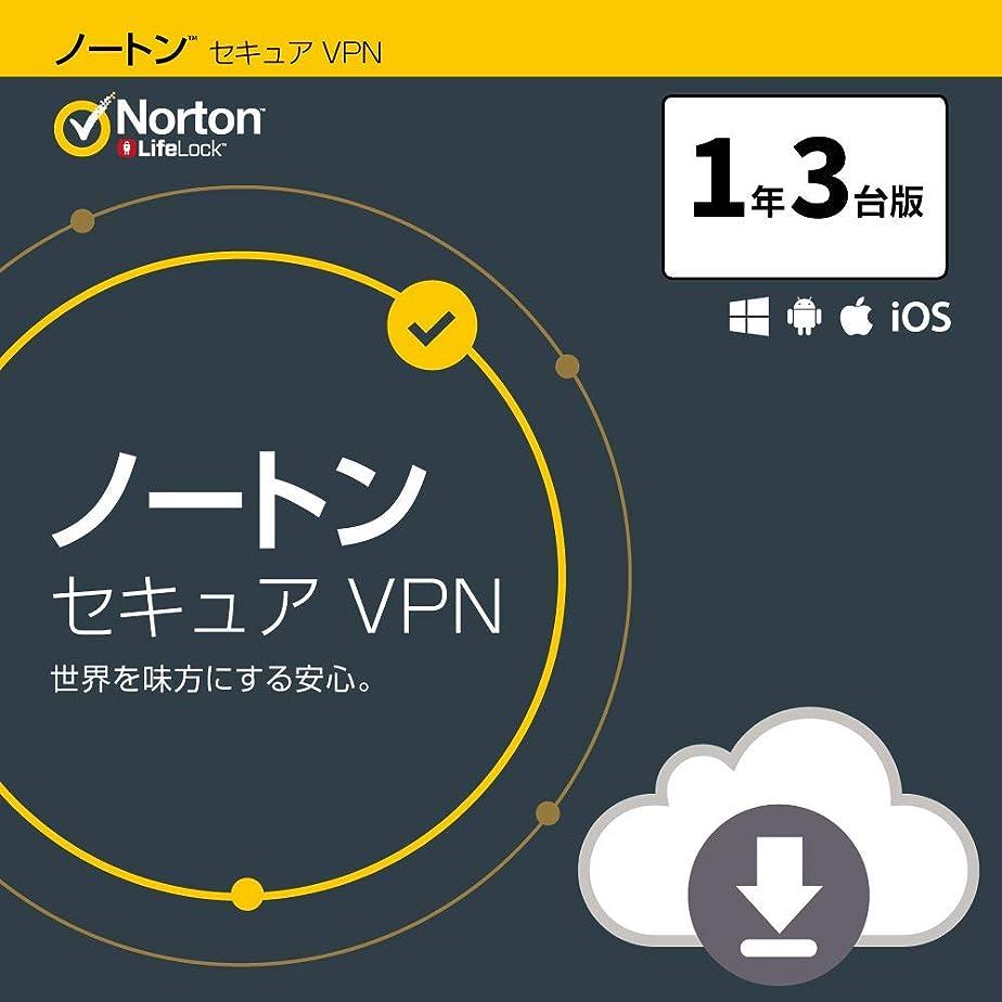思われる提供する利用可能ノートン セキュア VPN(最新) 1年3台版 オンラインコード版 iOS/Windows/Android/Macintosh対応