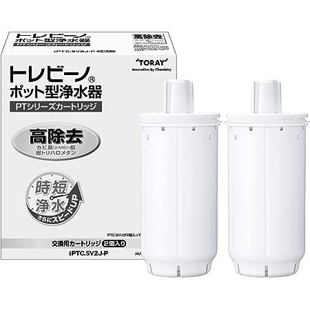 【Amazon.co.jp限定】 東レ トレビーノ ポット型浄水器 交換用カートリッジ PTC.SVJ×2個セット (高速ろ過/高除去) 日本製 PTC.SV2J-P