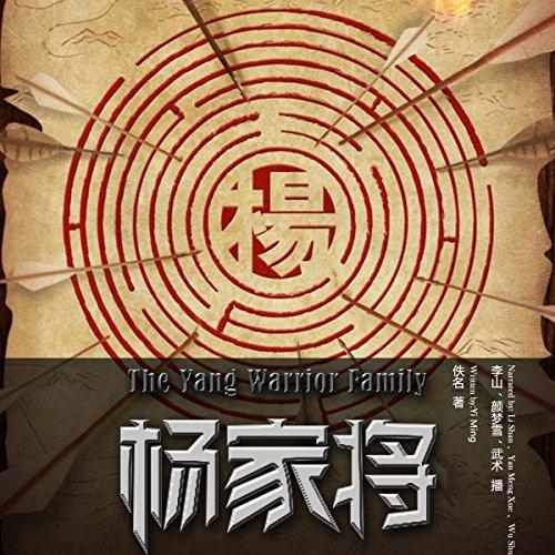 杨家将 - 楊家將 [The Yang Warrior Family] audiobook cover art