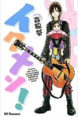 イクメン!(1) (デザートコミックス) Kindle版
