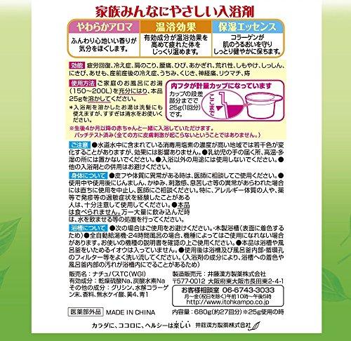 井藤漢方製薬『バスセレブ森林』