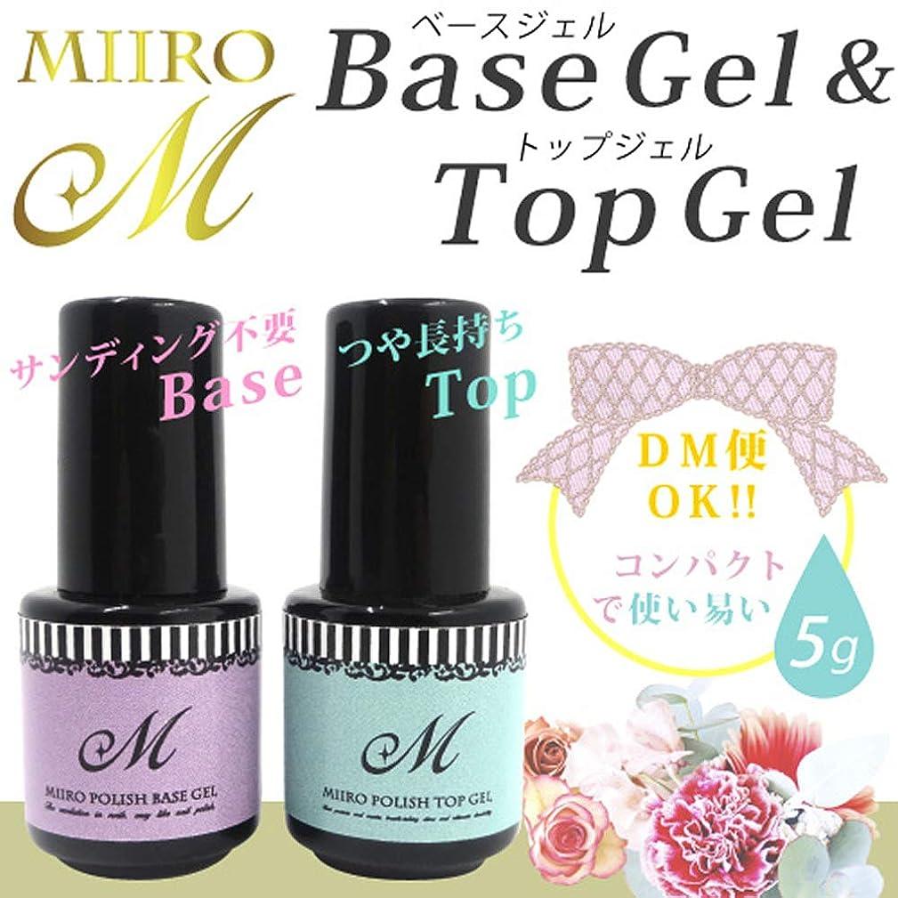 染色カビ冗長トップ&ベースジェル 美色 Miiro 各5g (ベースジェル)
