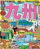 るるぶ九州 '22 (るるぶ情報版地域)