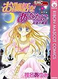 お伽話をあなたに 月夜の舞姫 (りぼんマスコットコミックスDIGITAL)