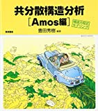 共分散構造分析[Amos編]―構造方程式モデリング―