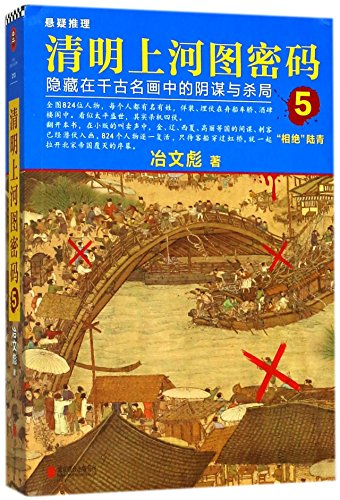 The Code of Riverside Scene at Qingming Festival (The Conspiracy And Murder Trap Hidden in the Historic Painting) (Chinese Edition)