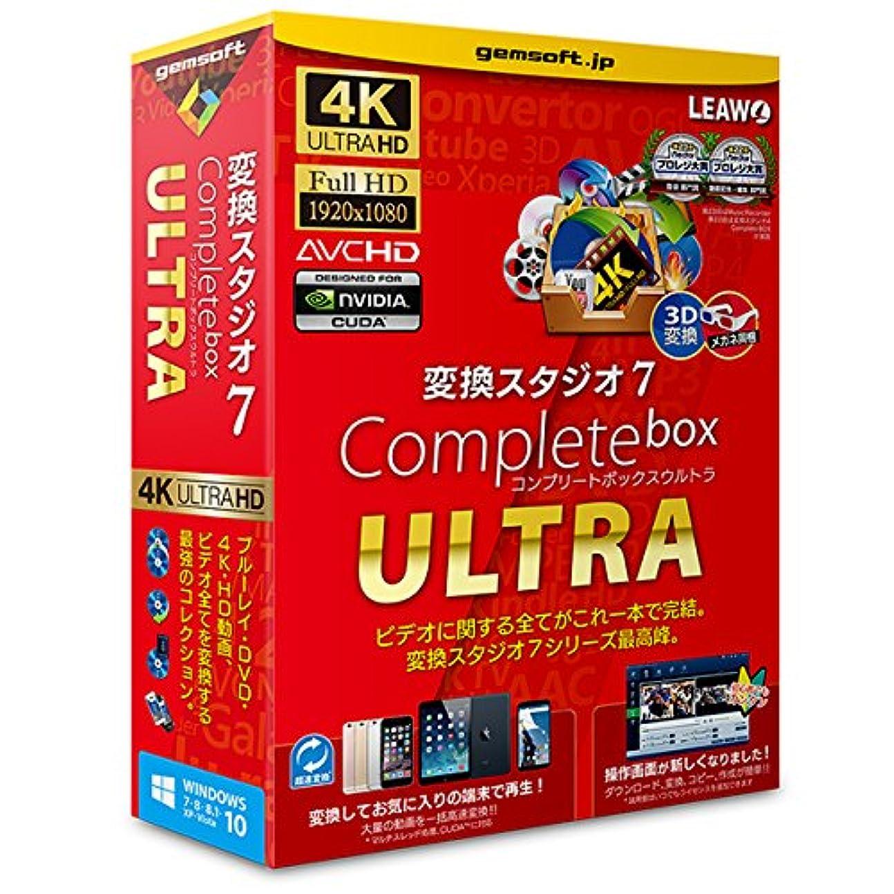 金属せせらぎディプロマ変換スタジオ7 CompleteBOX ULTRA | 変換スタジオ7シリーズ | ボックス版 | Win対応
