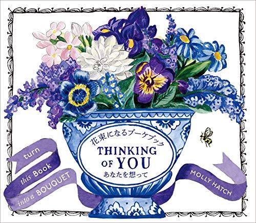 あなたを想って 花束になるブーケブックの詳細を見る