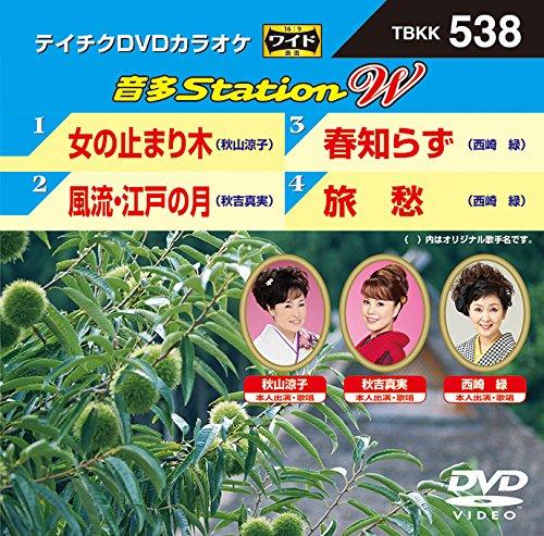 女の止まり木/風流・江戸の月/春知らず/旅愁 [DVD]