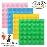 基礎板 ブロック板 ベースプレート 互換性のある 32×32ポッチ グリーン、イエロー、ブル、ピンク4枚セット 単面ブロックプレート ミニフィギュア2種おまけ