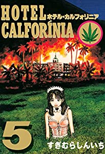 HOTEL CALFORINIA 5巻 表紙画像