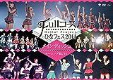 Hello! Project ひなフェス2014 〜Fullコース〜〈メインディッシュはモーニング娘。'14です。〉[EPBE-5489/90][DVD]