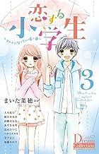 恋する小学生 3 ~オトナになりたい帰り道~ (ちゃおコミックススペシャル Ciao Dream Collection)
