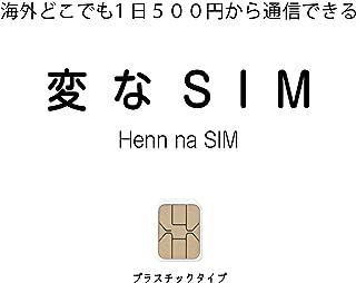 【世界どこでも1日500円~】H.I.S.モバイル 変なSIM 海外主要都市対応 通信専用 安心の日本製 プラスチックタイプ HMT-HS2-PT